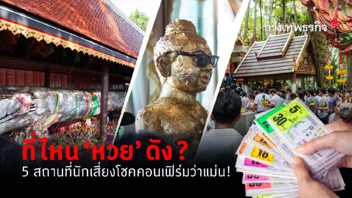 ที่ไหน 'หวย' ดัง? รวมแหล่ง 'เลขเด็ด' ทั่วไทยมาแรงทุกงวด