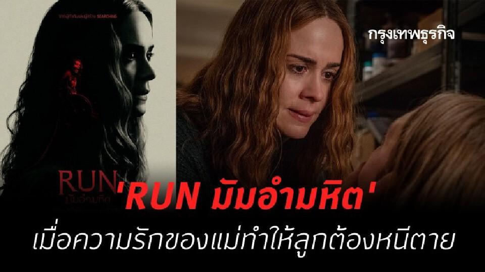 ตัวอย่างแรก 'RUN มัมอำมหิต'  เมื่อความรักของแม่ทำให้ลูกต้องหนีตาย