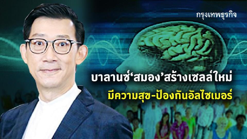 เซลล์สมองสร้างได้ ป้องกันอัลไซเมอร์