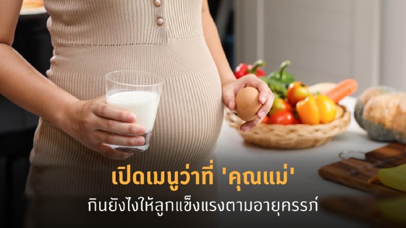 เปิดเมนูอาหาร 'คนท้อง' ตามอายุครรภ์ เลือกกินยังไงให้ดีกับลูก?