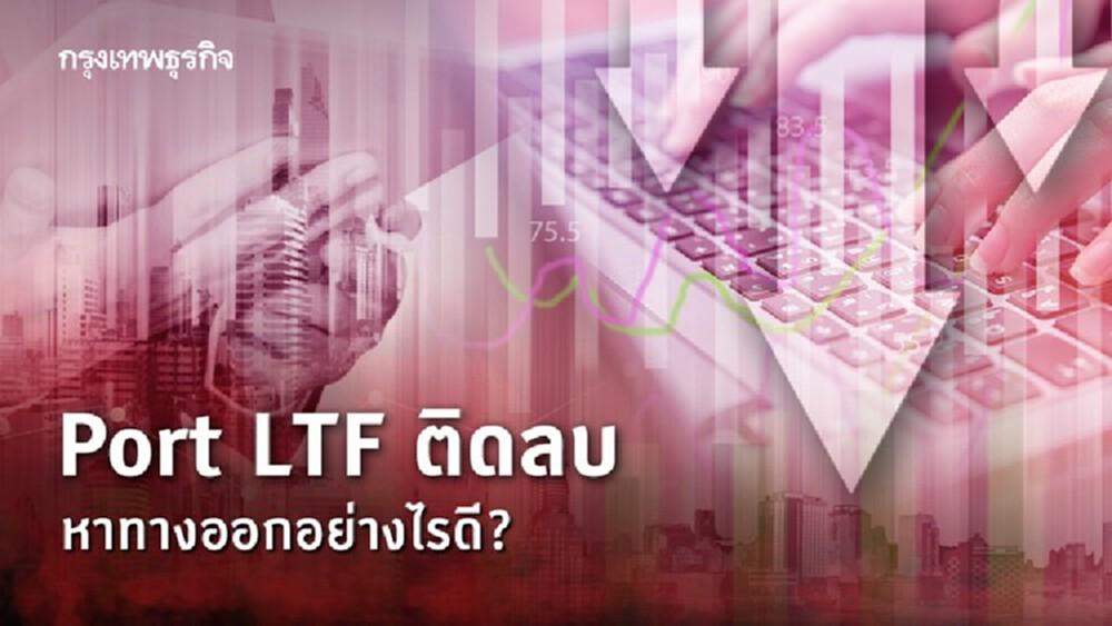 Port LTFติดลบ หาทางออกอย่างไรดี?