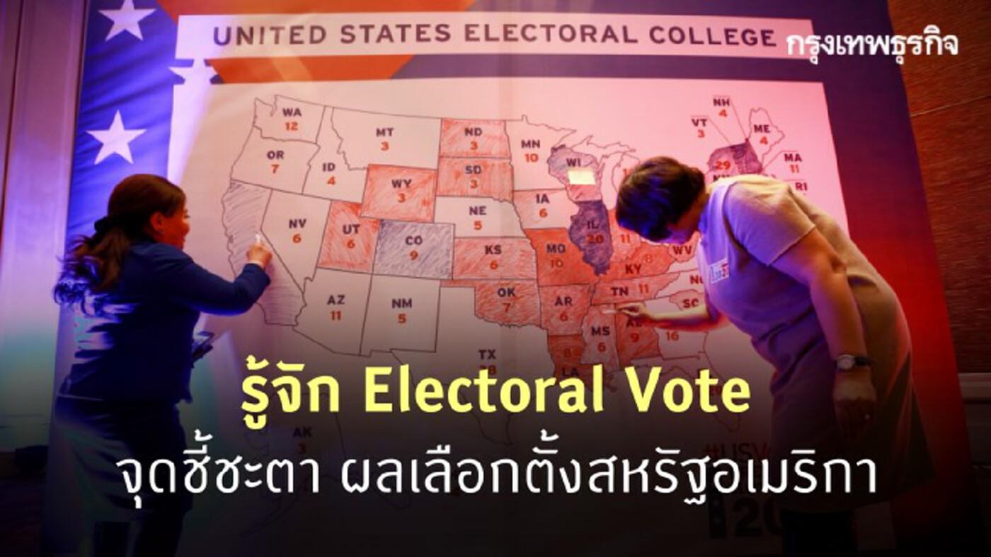 'Electoral Vote' คืออะไร ทำไมถึงเป็นจุดชี้ชะตา ผลเลือกตั้งสหรัฐอเมริกา