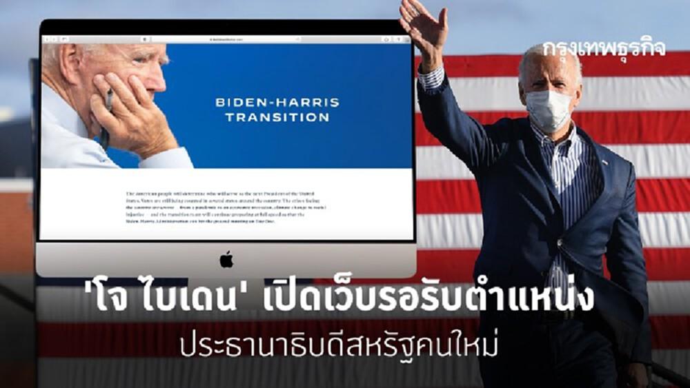 'โจ ไบเดน' เปิดเว็บไซต์รอรับตำแหน่ง 'ประธานาธิบดีสหรัฐ' คนใหม่