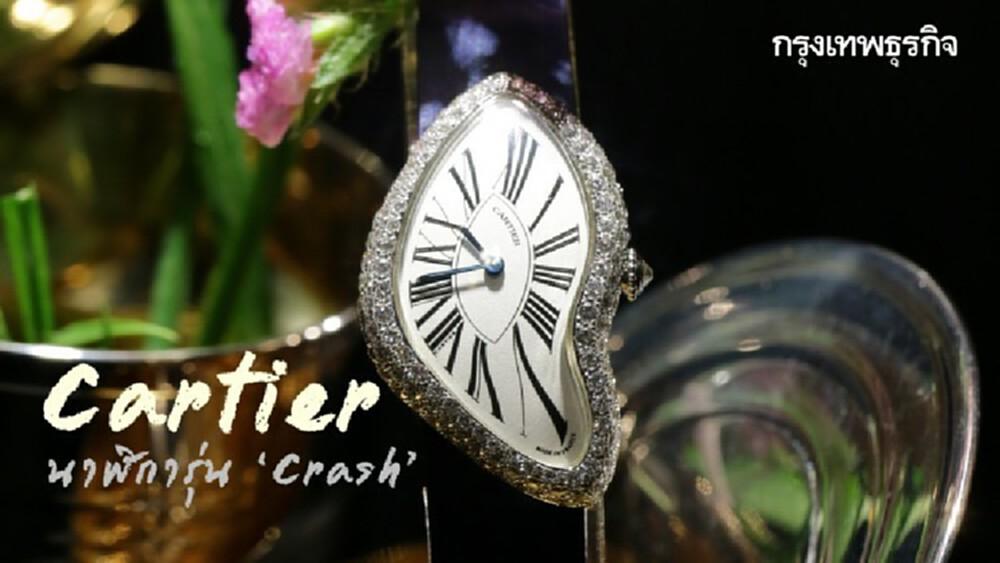 'Cartier' ประวัติ-เปิดกรุผลงานวินเทจสุดวิจิตรในกรุงเทพฯ