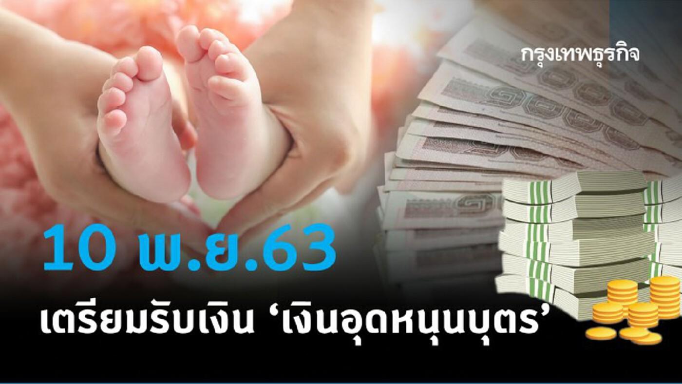 'เงินอุดหนุนบุตร' เช็คด่วน เงินโอน 10 พ.ย.63 พร้อมเปิดวิธีตรวจสอบสิทธิ ที่นี่