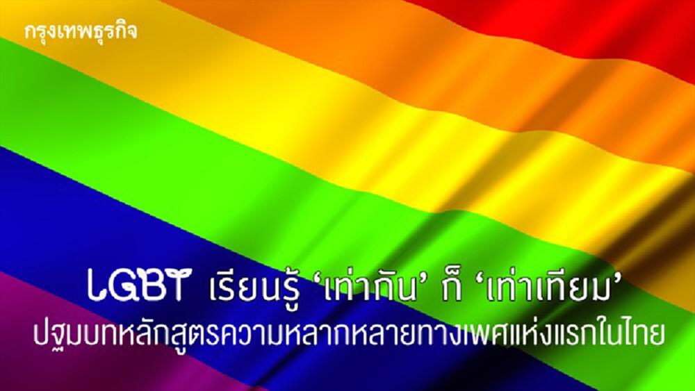 'LGBT' เรียนรู้ให้ 'เท่ากัน' ก็ 'เท่าเทียม'