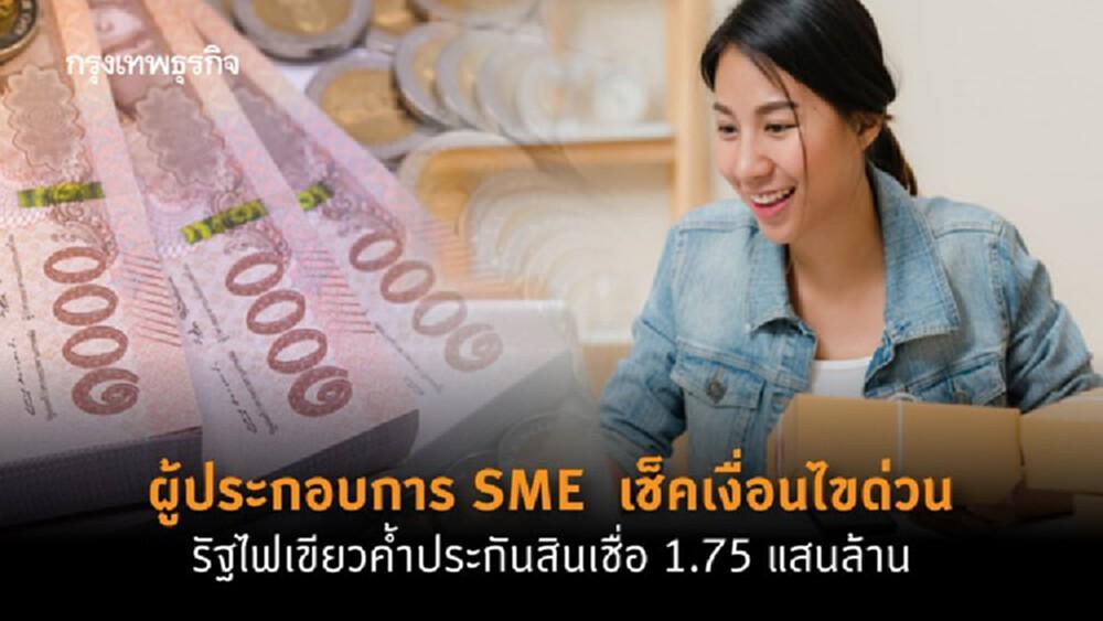 ผู้ประกอบการ SME 1.4 แสนราย เช็คเงื่อนไขด่วน รัฐไฟเขียวค้ำประกันสินเชื่อ 1.75 แสนล้าน