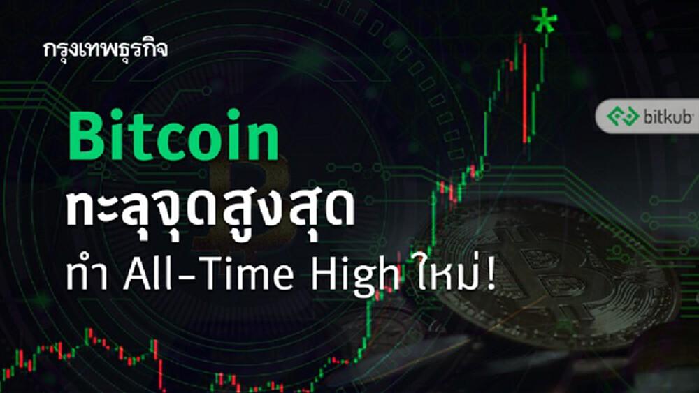 'Bitcoin' ทำ All-Time High ใหม่ ทะลุจุดสูงสุดเดิม !