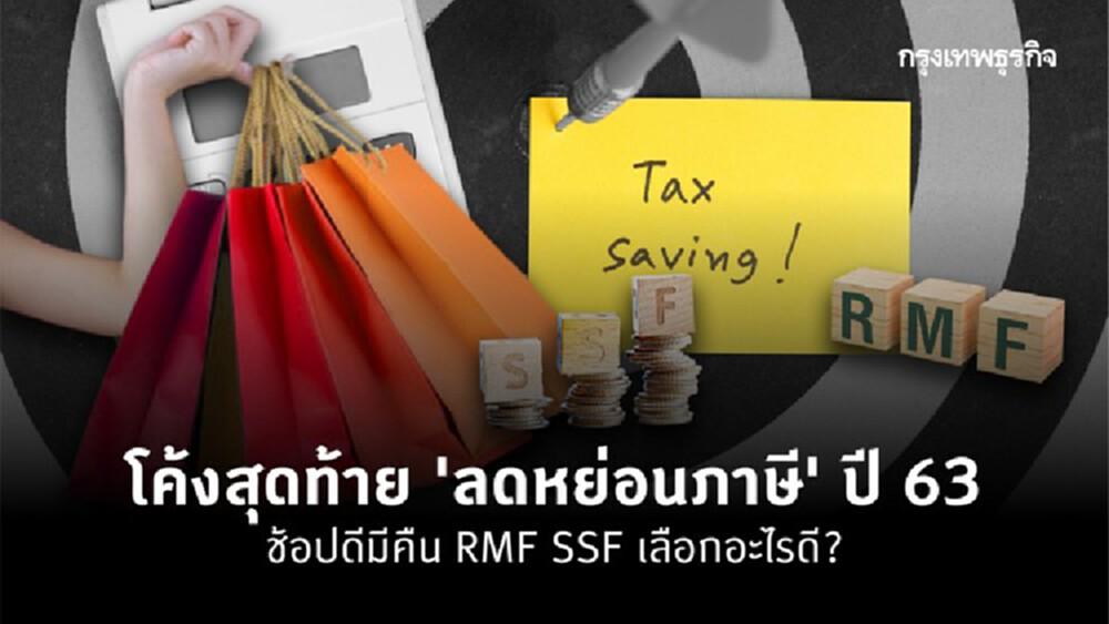 โค้งสุดท้ายปลายปี 'ลดหย่อนภาษี' ปี 63 'ช้อปดีมีคืน SSF และ RMF'