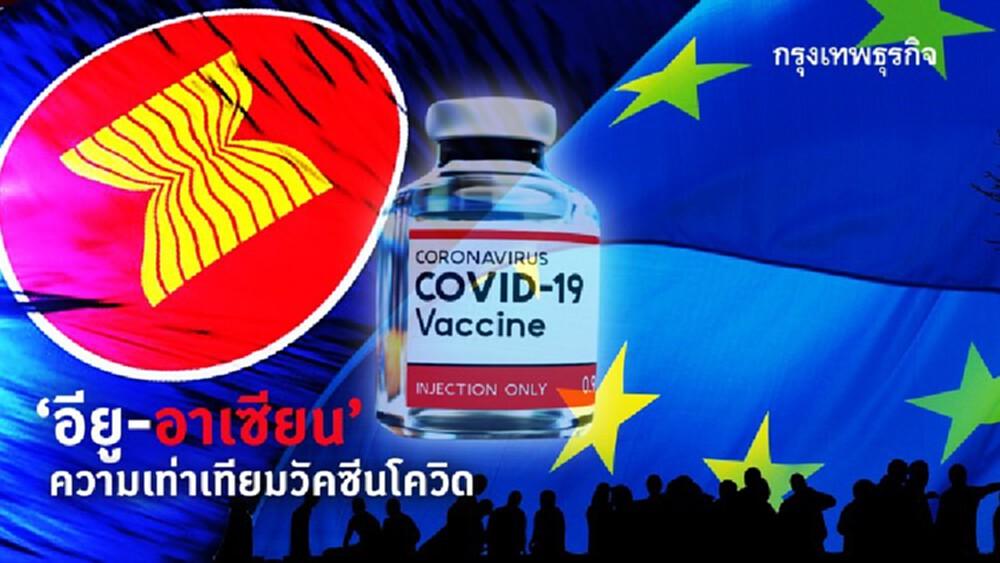 'อียู-อาเซียน' ความเท่าเทียม 'วัคซีนโควิด'