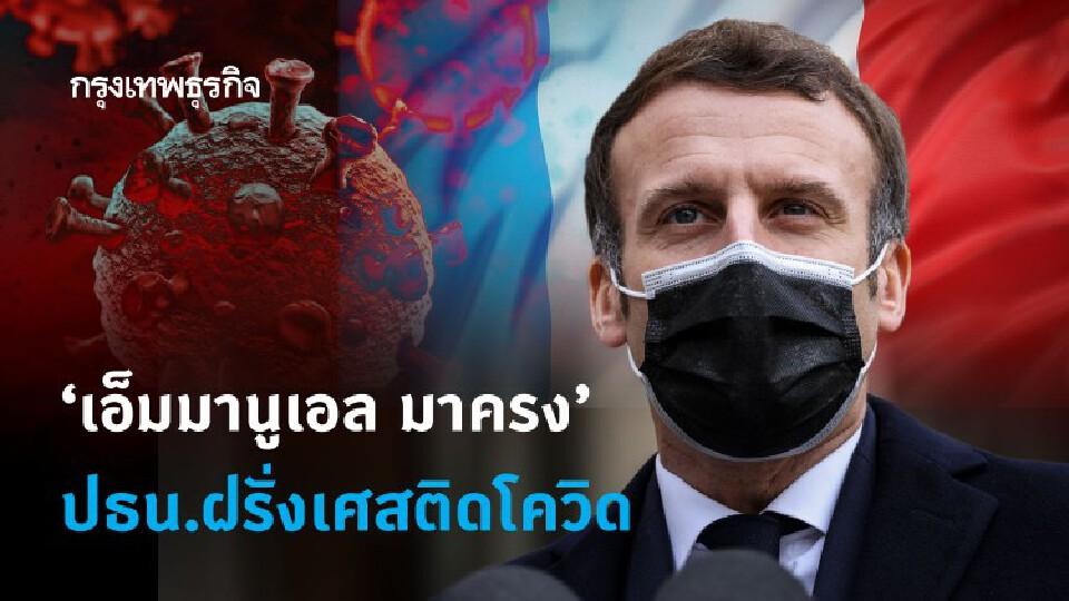 ฝรั่งเศสวุ่น! ประธานาธิบดี 'เอ็มมานูเอล มาครง' ติดโควิด