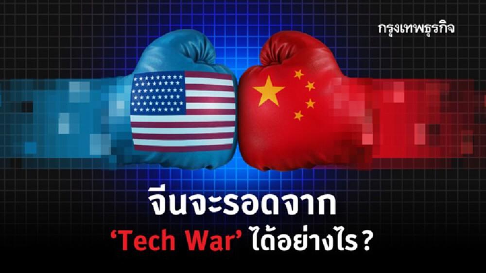 'จีน' จะรอดจาก 'Tech War' ได้อย่างไร?