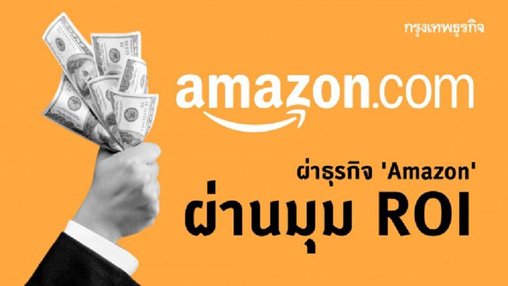 ผ่าธุรกิจ 'Amazon' ผ่านมุม ROI