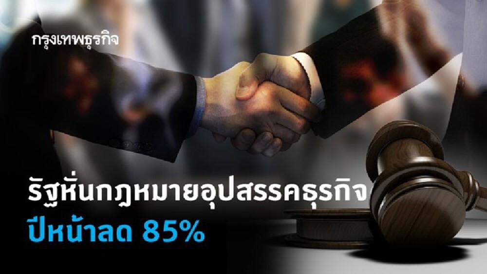 รัฐบาลสั่งโละกฎหมาย 'อุปสรรคธุรกิจ' ปี64 ตั้งเป้า 85%