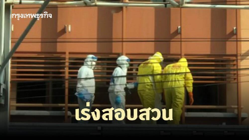 เร่งสอบปมหญิงกลับจากเกาหลีใต้ ตกตึกโรงแรมกักตัวโควิด-19 ดับ