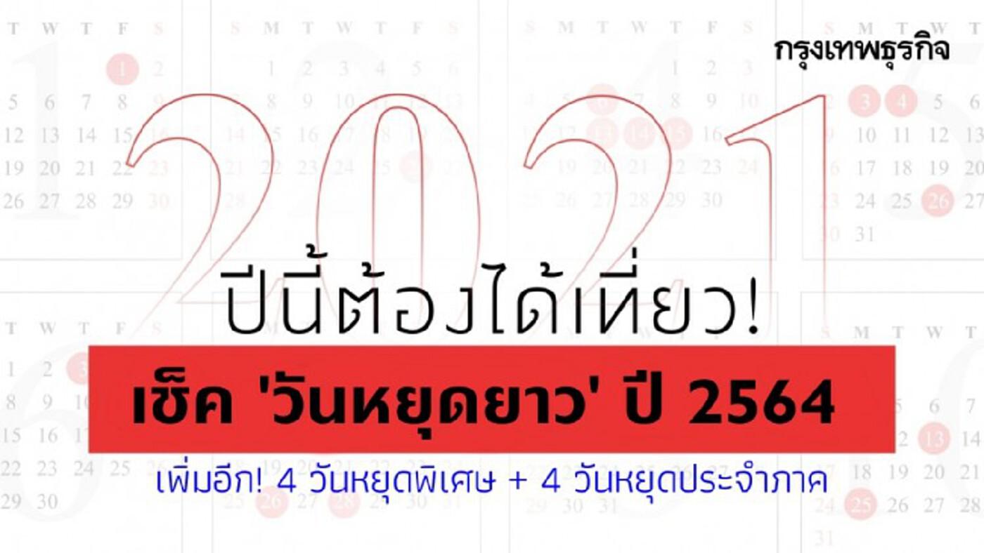 สรุป 'วันหยุด2564 นอกจาก ตรุษจีน ยังมีวันหยุดพิเศษวันไหนอีกบ้าง?