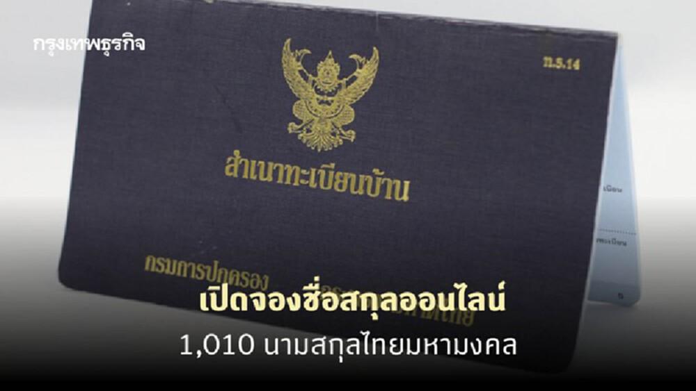 เปิด 'จองชื่อสกุลออนไลน์ 1,010 นามสกุลไทยมหามงคล'