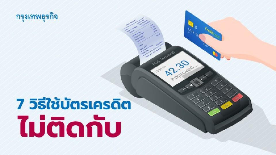 7 เทคนิคใช้ 'บัตรเครดิต' ไม่ติดกับดัก 'หนี้บัตรเครดิต'