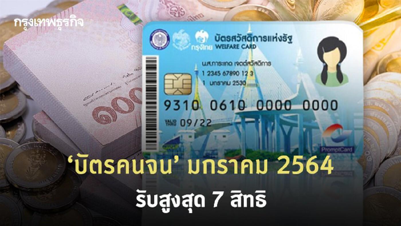 เช็คที่นี่! 'บัตรคนจน' บัตรสวัสดิการแห่งรัฐ มกราคม 2564 ได้รับสูงสุด 7 สิทธิ