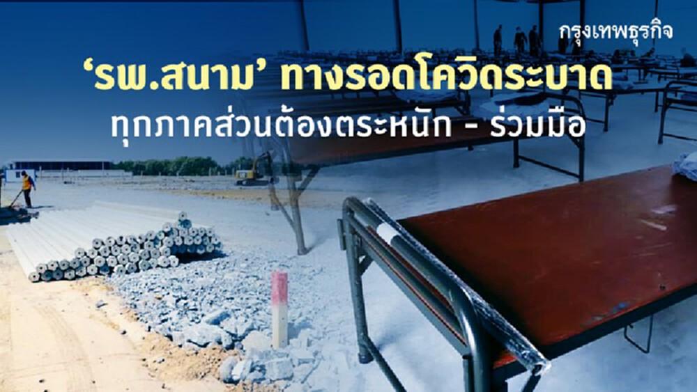 ตั้งรับโควิด-19 ด้วย รพ. สนาม ทางรอดเดียวของประเทศไทย