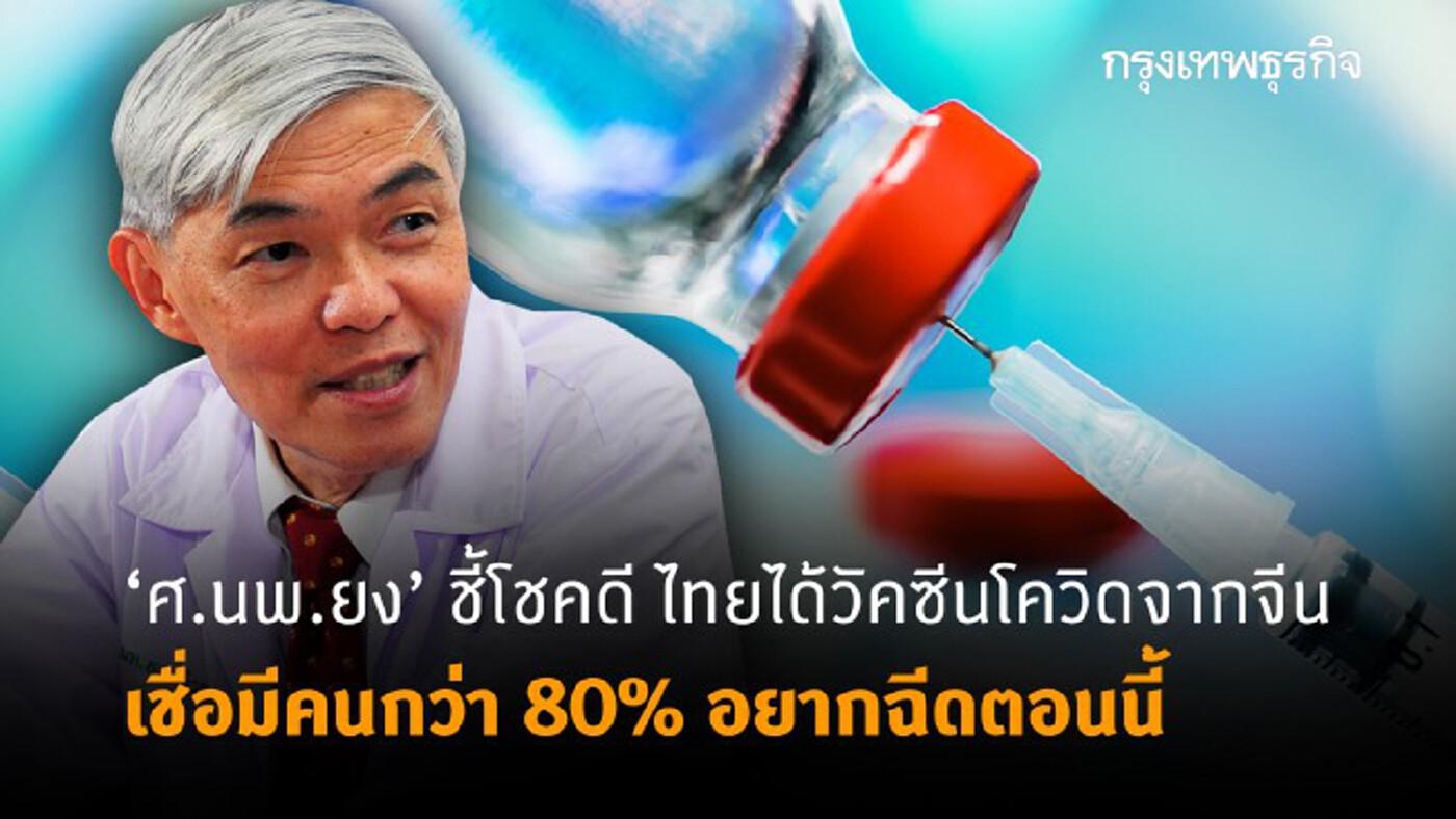 'ศ.นพ.ยง' ชี้ตลาดผู้ขาย โชคดีไทยได้วัคซีนโควิดจากจีน
