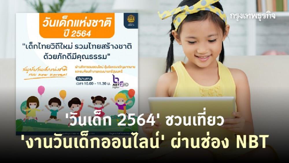 'วันเด็ก 2564' รัฐบาลชวนเที่ยว 'งานวันเด็กออนไลน์' ผ่านช่อง NBT