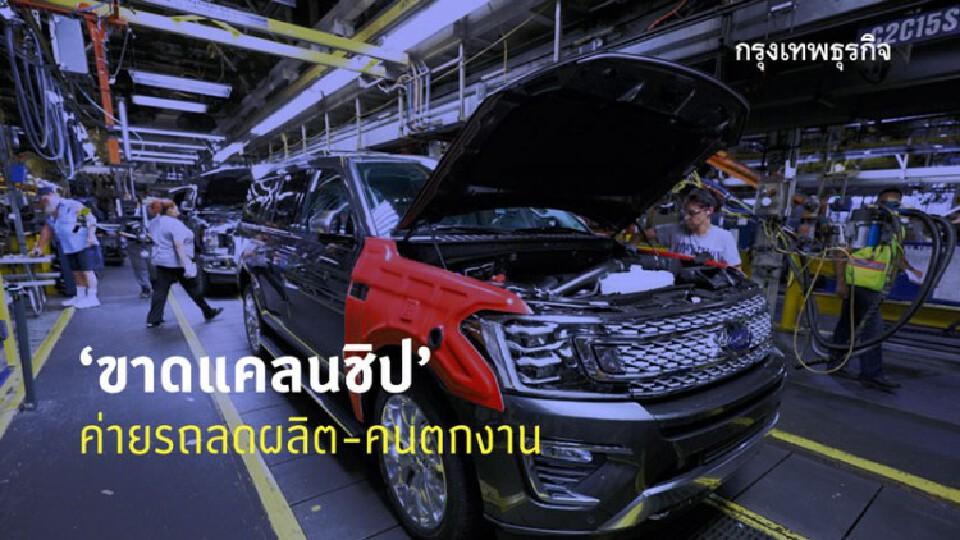 'ขาดแคลนชิป'ชนวนค่ายรถ'ลดผลิต-คนตกงาน'