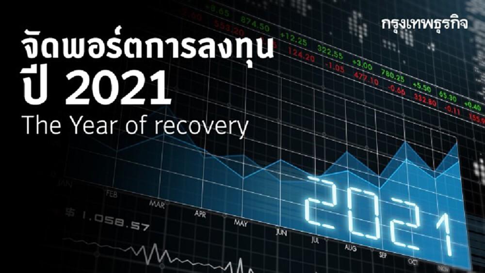 จัดพอร์ตการลงทุนปี 2021- The Year of recovery