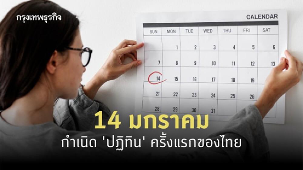 14 มกราคม กำเนิด 'ปฏิทิน' ครั้งแรกของไทย ตั้งแต่สมัย ร.3