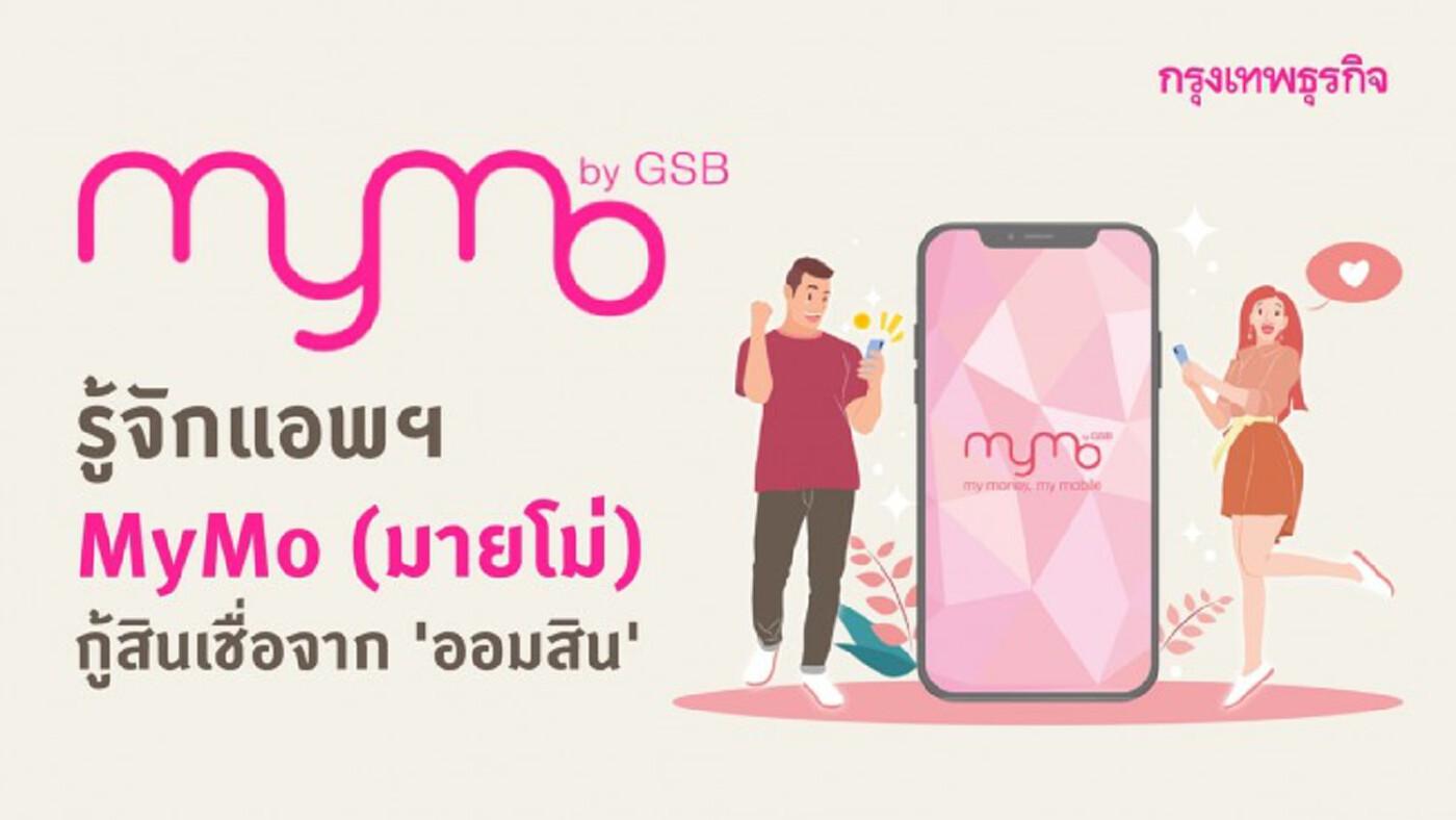 รู้จักแอพฯ 'MyMo' (มายโม่) ใช้กู้สินเชื่อ 'ออมสิน' 50,000 บาท