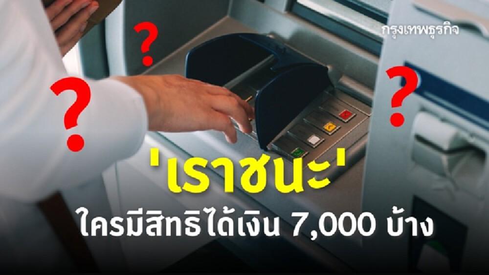 'เราชนะ' ใครมีสิทธิรับเงินเยียวยา 7,000 บาท บ้าง?