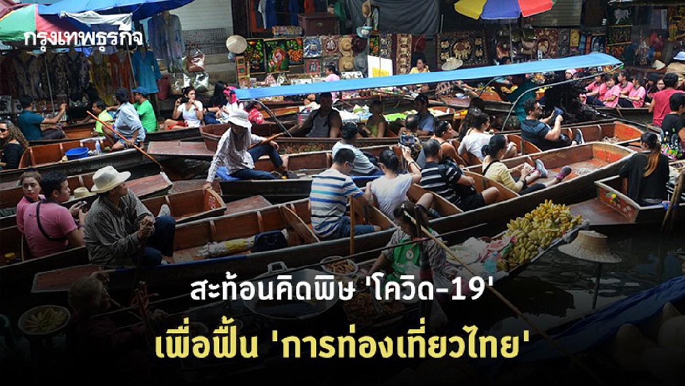 สะท้อนคิดพิษ 'โควิด-19' เพื่อฟื้น 'การท่องเที่ยวไทย'