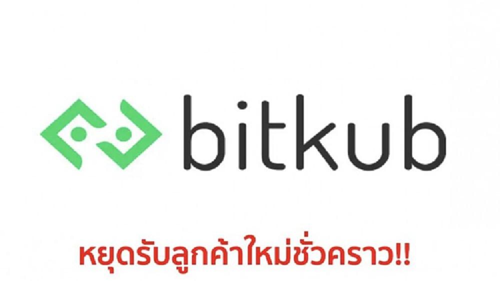 Bitkub ประกาศปิดรับลูกค้าใหม่ชั่วคราว