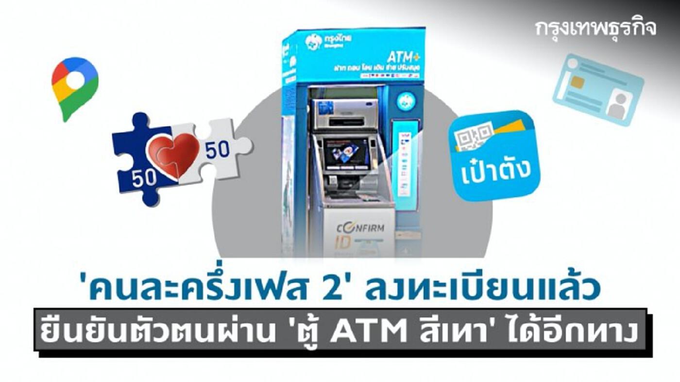 'คนละครึ่งเฟส 2' ลงทะเบียนแล้ว 'ยืนยันตัวตน' ที่ตู้ ATM สีเทาได้ด้วย