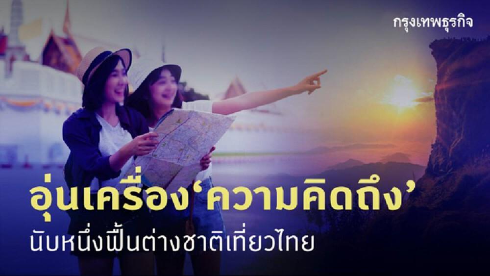 อุ่นเครื่อง 'ความคิดถึง' นับหนึ่งฟื้นต่างชาติเที่ยวไทย