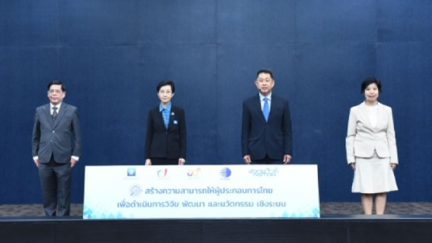 สวทช.ผนึก 3 พันธมิตรหนุนผู้ประกอบการไทย ผ่าน 'RDIMS'
