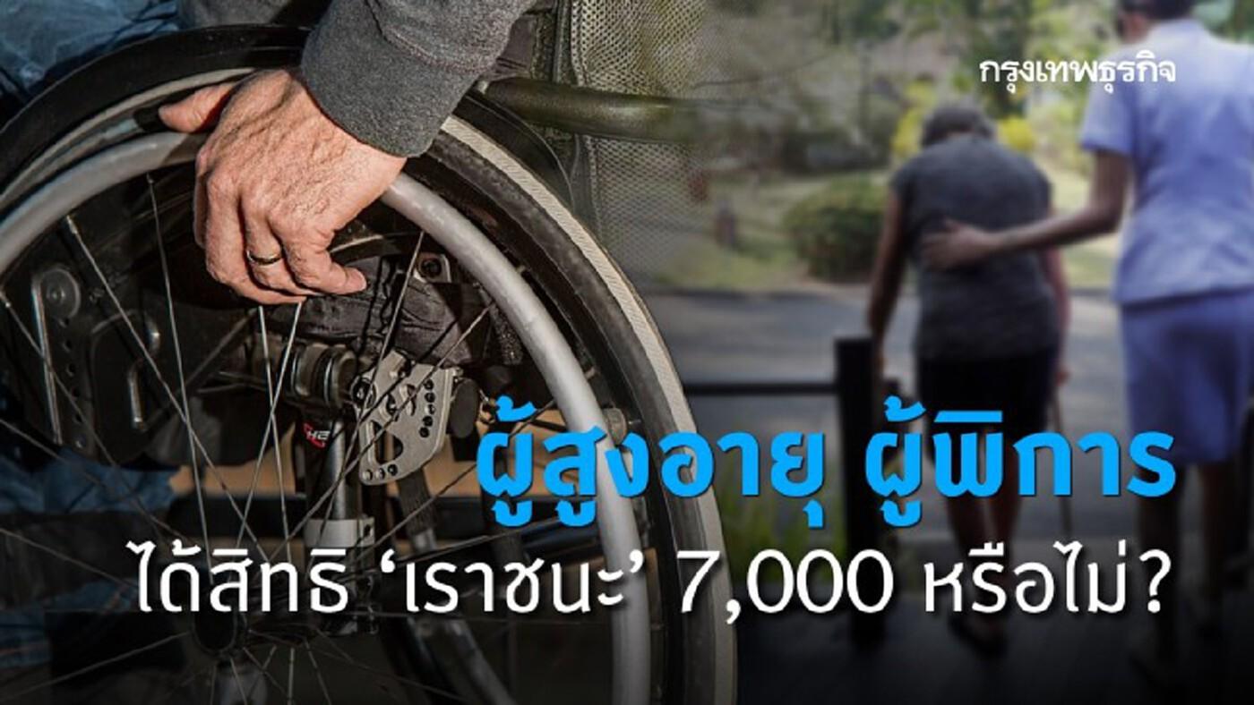 'เราชนะ' ไขข้อข้องใจ ผู้สูงอายุ ผู้พิการ ได้สิทธิรับเยียวยา 7,000 บาท ไหม?