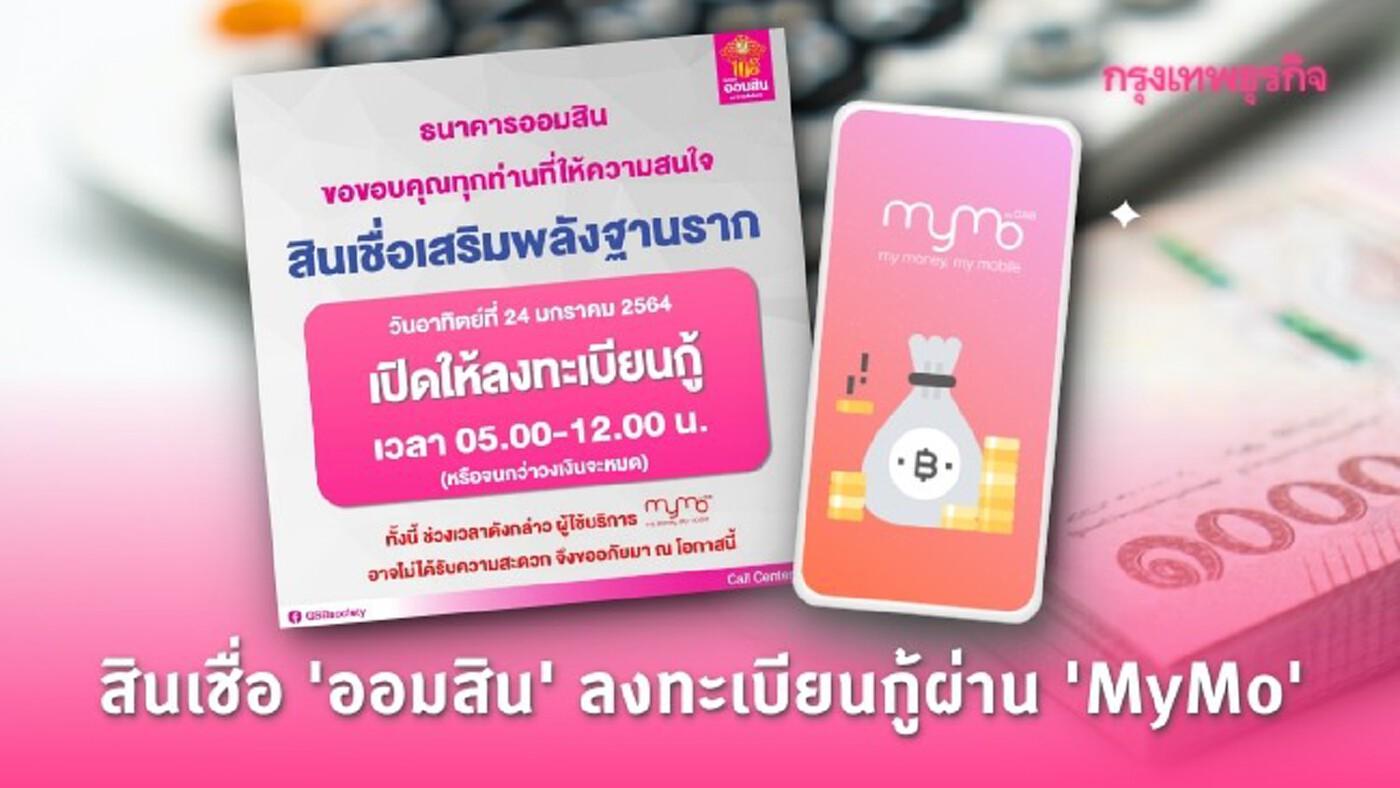 สินเชื่อ 'ออมสิน' ใช้แอพฯ 'MyMo' ลงทะเบียนกู้ได้ 24 ม.ค. ตี 5 ถึงเที่ยง