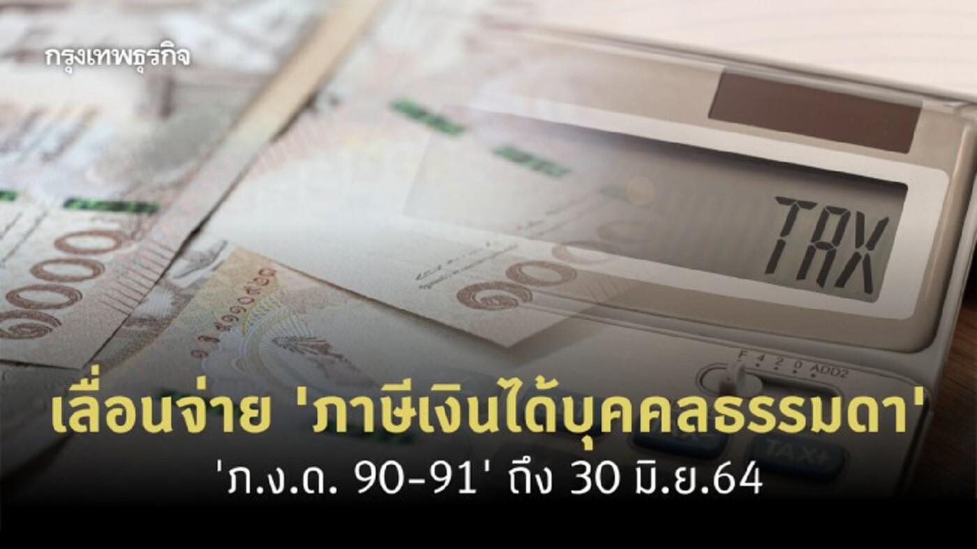 ครม.เคาะเลื่อนจ่าย 'ภาษีเงินได้บุคคลธรรมดา' ภ.ง.ด. 90-91 ถึง 30 มิ.ย.64