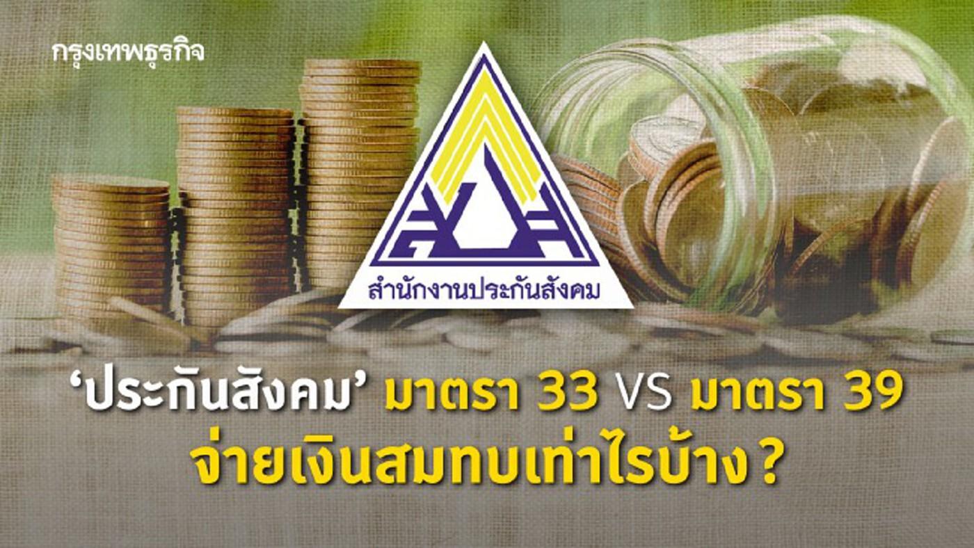 เทียบชัด 'ประกันสังคม' มาตรา 33 VS มาตรา 39 จ่ายเงินสมทบเท่าไรบ้าง?