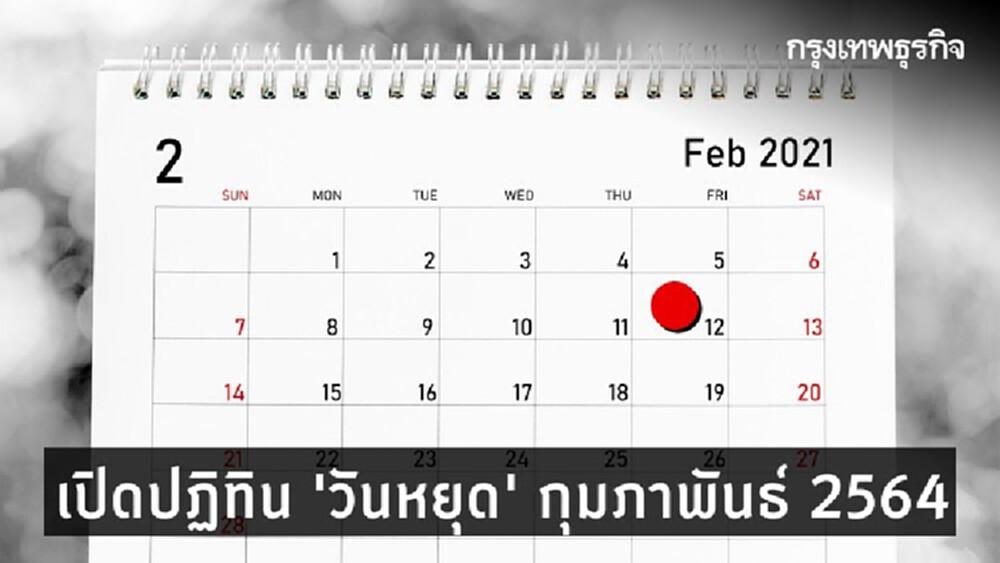 เช็ค 'วันหยุด' เดือนกุมภาพันธ์ 2564 มีวันไหนบ้าง?