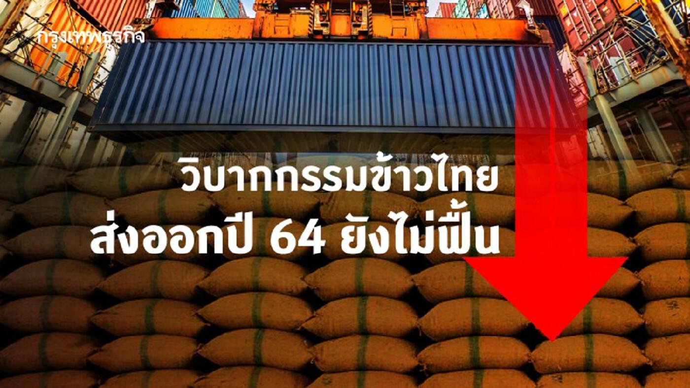 วิบากกรรมข้าวไทยปี 64 ยังไม่ฟื้น