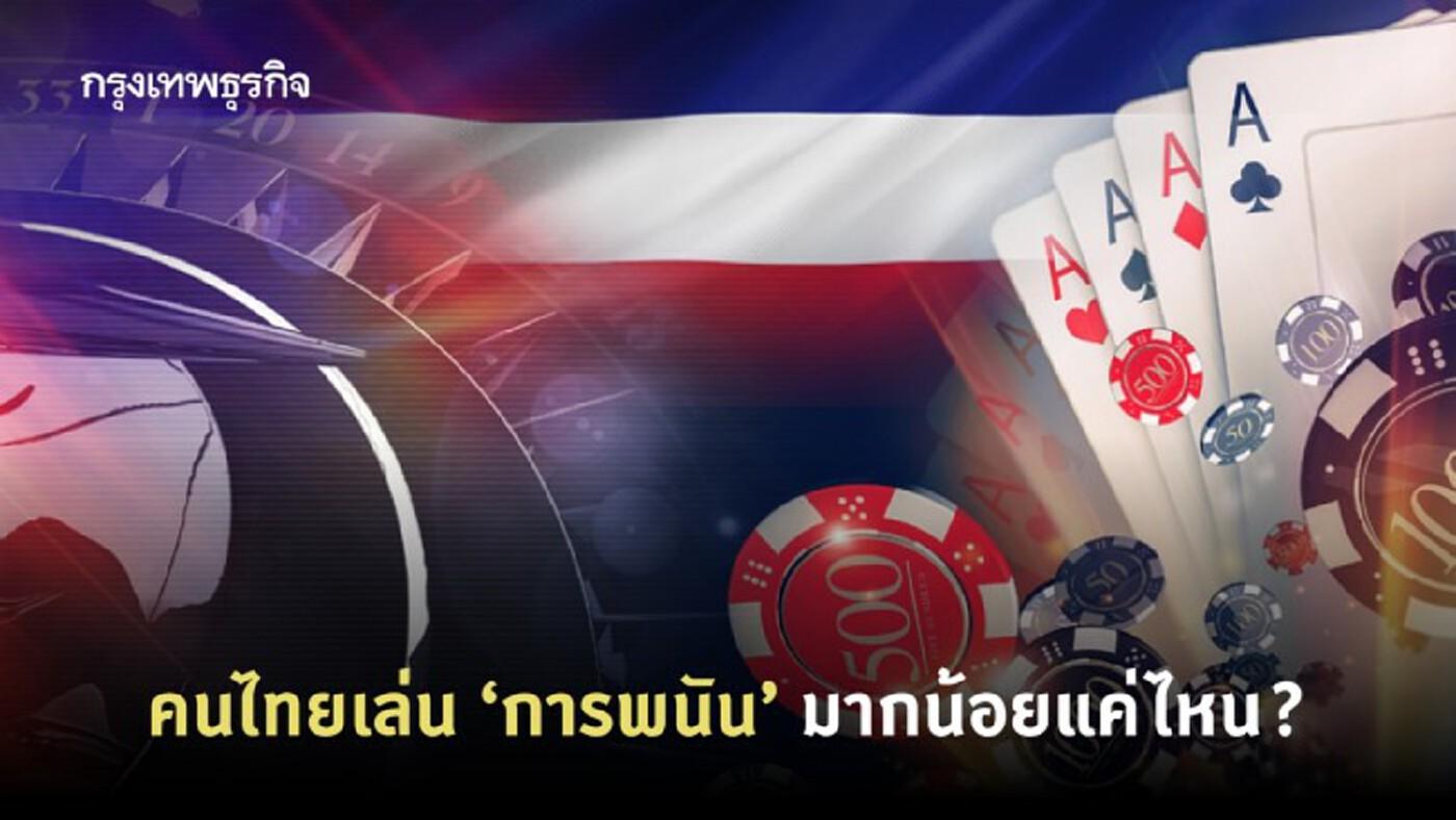 คนไทยเล่น 'การพนัน' มากน้อยแค่ไหน?