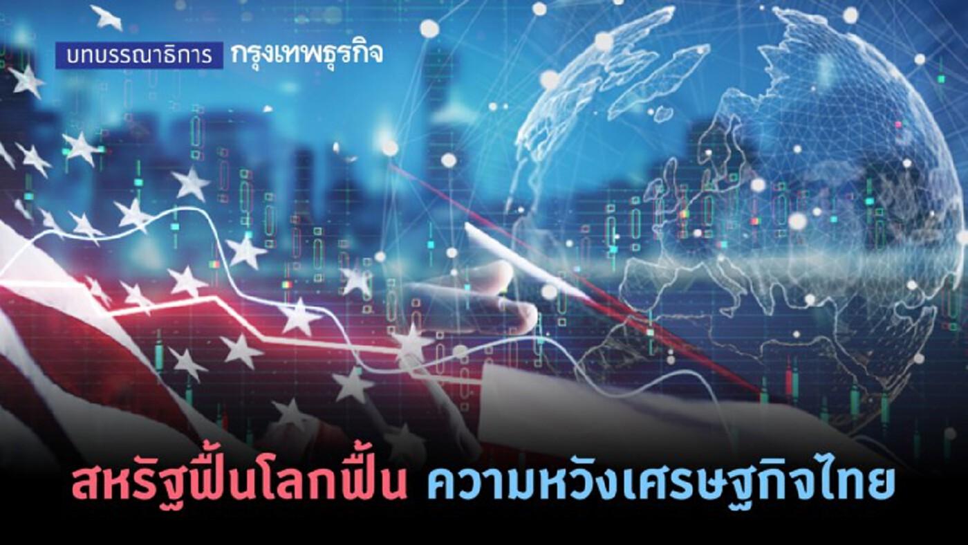 สหรัฐฟื้น โลกฟื้น ความหวังเศรษฐกิจไทย