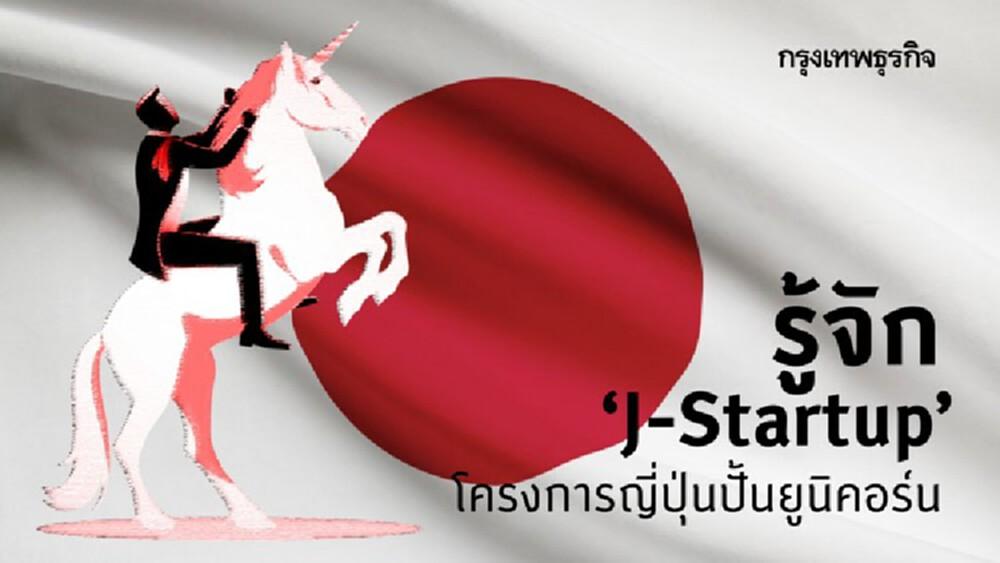 'J-Startup' โครงการญี่ปุ่นปั้นยูนิคอร์น