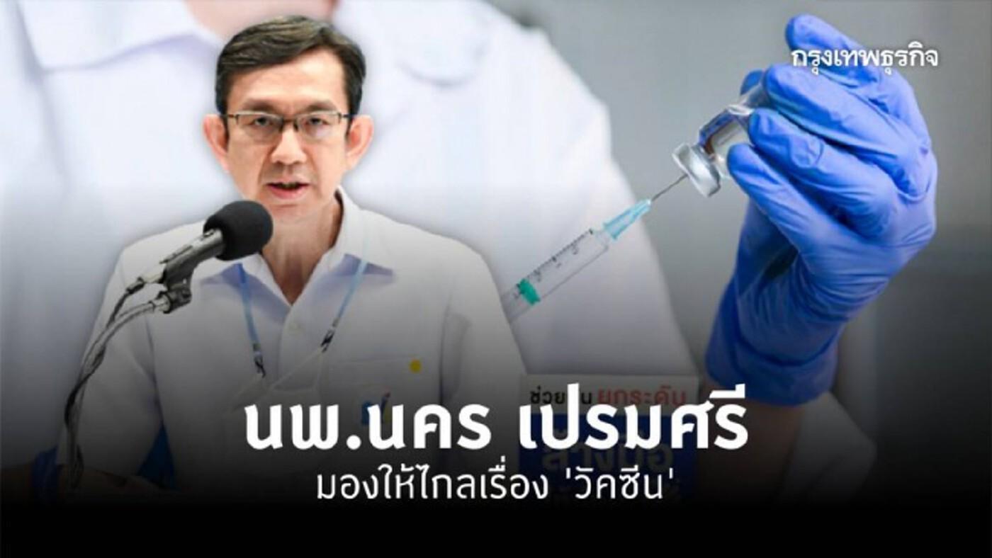 นพ.นคร เปรมศรี :  มองให้ไกลเรื่อง'วัคซีน'