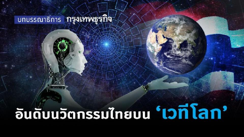 อันดับ 'นวัตกรรมไทย' บน 'เวทีโลก'