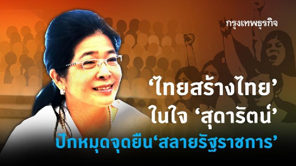 'ไทยสร้างไทย'ในใจ'สุดารัตน์'  ปักหมุดจุดยืน'สลายรัฐราชการ'