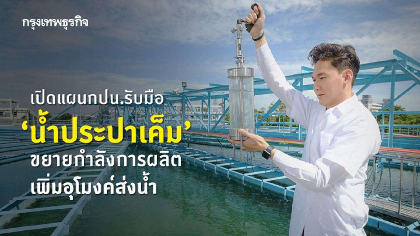 แผนแก้ปัญหา 'น้ำประปาเค็ม' ขยายกำลังการผลิต เพิ่มอุโมงค์ส่งน้ำ