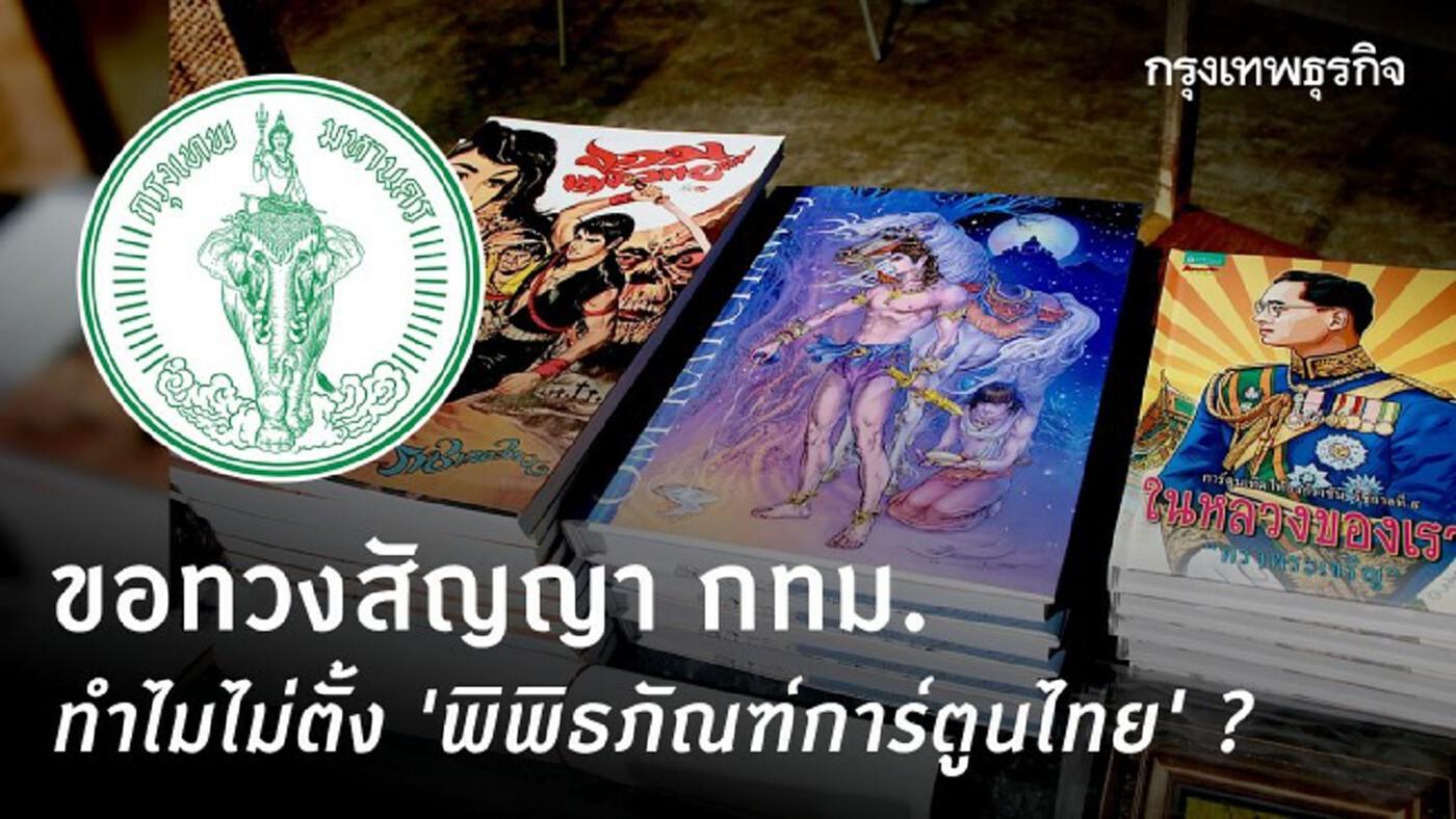 ขอทวงสัญญากทม. ทำไมไม่ตั้ง'พิพิธภัณฑ์การ์ตูนไทย'?